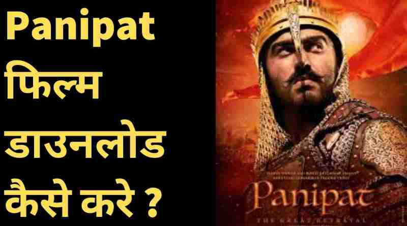 how to watch and download Panipat movie online