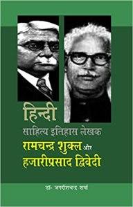 Hindi Sahitya Itihas Lekhak Ramchandra Shukl Aur Hazari Prasad