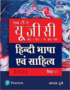 UGC NET Hindi Bhasha evam Sahitya Paper 2