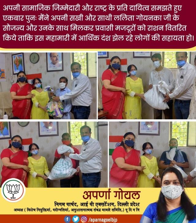 Aparna Goel निगम पार्षद,प्रवासी मजदूरों,प्रवासी मजदूरों को राशन वितरित किये ताकि इस महामारी में आर्थिक दंश झेल रहे लोगों की सहायता हो, Jan Media TV