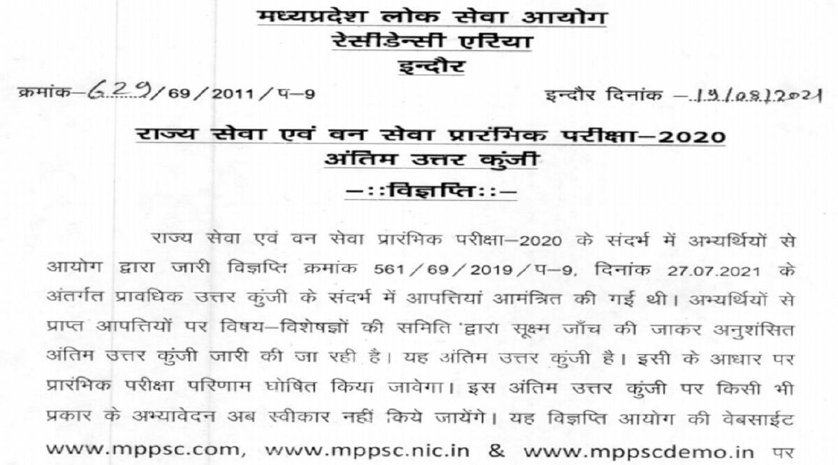 MPPSC Answer Key 2021: MPPSC SSE Prelims 2020 final answer key released at mppsc.nic.in