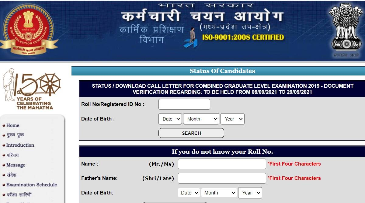 SSC CGL Admit Card 2021: Admit card released for document verification at sscmpr.org.  Download with these steps