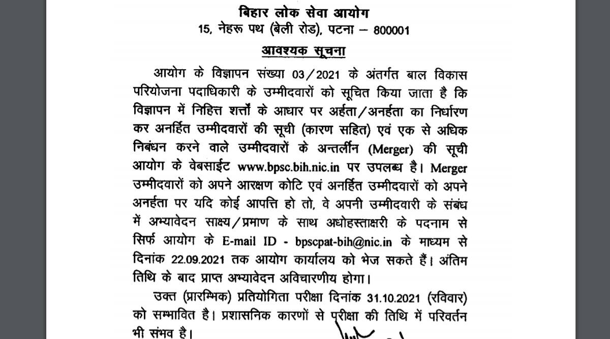 BPSC Exam Notice 2021: Prelims Exam date notice released for CDPO Posts at bpsc.bih.nic.in.  Check here for complete details