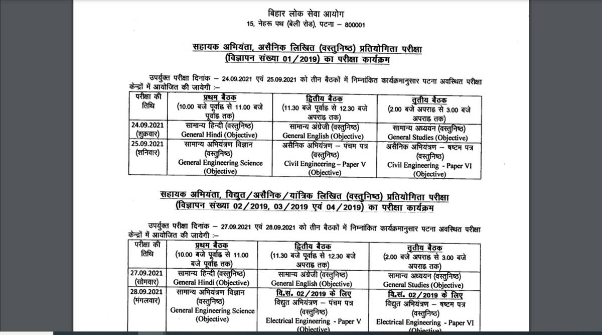 BPSC Exam Schedule: BPSC has released the exam schedule, here is the direct link to check