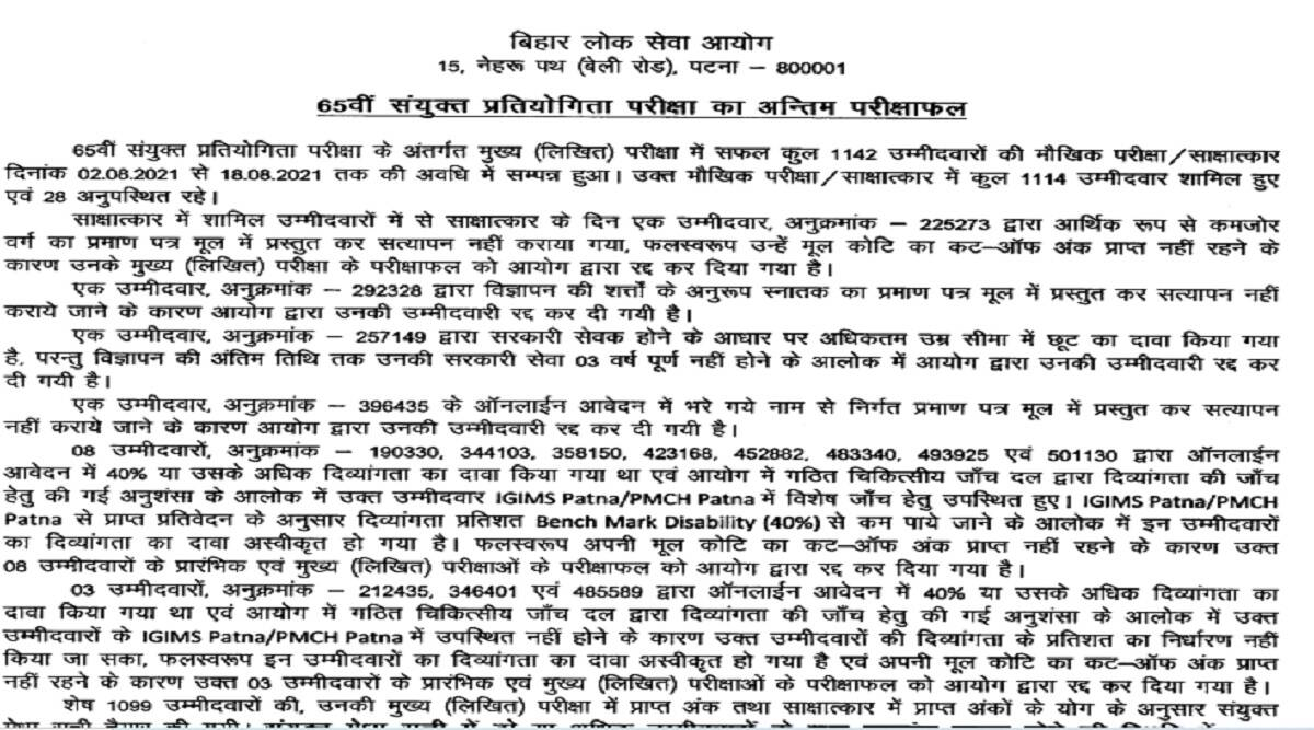 BPSC 65th Final Result 2021:B PSC 65th combined competitive exam final result declared at bpsc.bih.nic.in