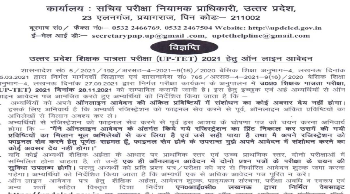 UPTET 2021 Notification: UPTET 2021 Registration Started at updeled.gov.in