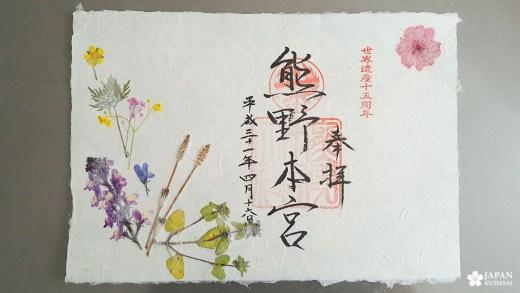 atelier artisanal fabrication papier washi wakayama hongu taisha avec goshuin