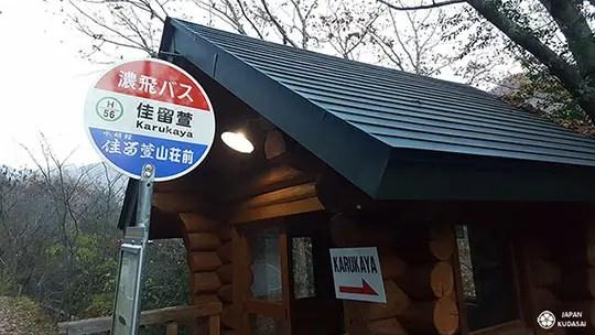 okuhida-hirayu-onsen (17)