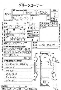 Toyota Supra , 1994, used for sale