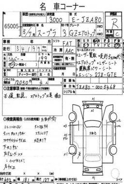 Toyota Supra GZ , 1993, used for sale