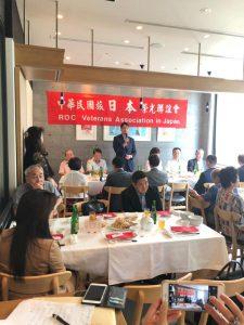 中華民國108年九三軍人節祝賀會 | 日本中華聯合總會