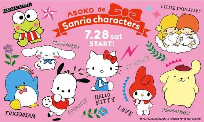 Sanrio ASOKO ×サンリオキャラクターズ