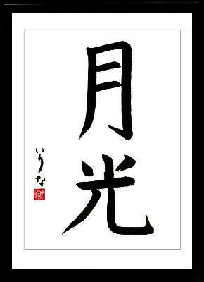 Shodo La calligraphie japonaise Le Clair de lune. Style kaisho