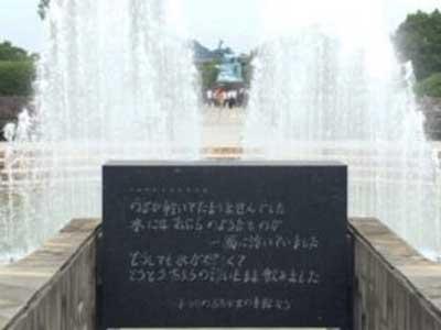 Nagasaki Peace Park   Nagasaki Travel Guide