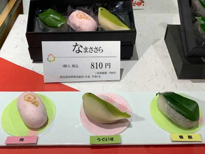 Wagashi Sweets   Japanese Food Guide
