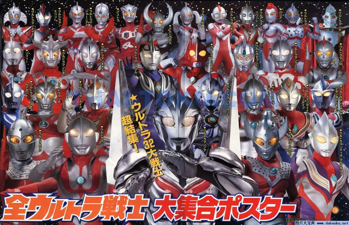 Namco Bandai Working On Ultraman, Gundam Crossover Game