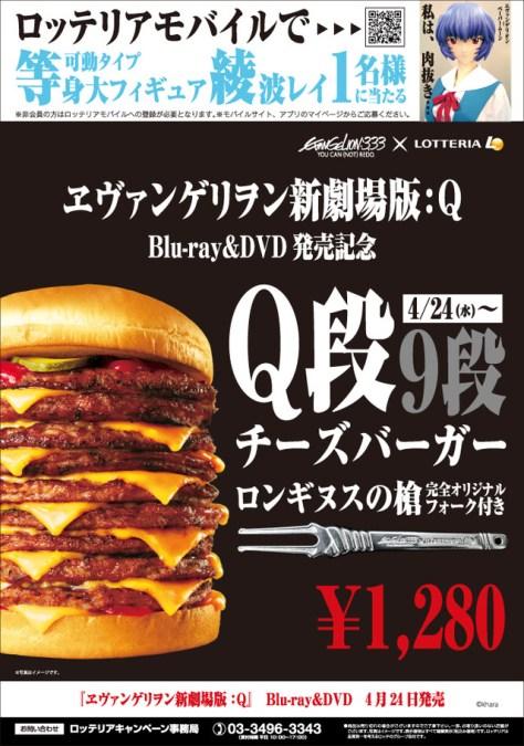 evangelion burger