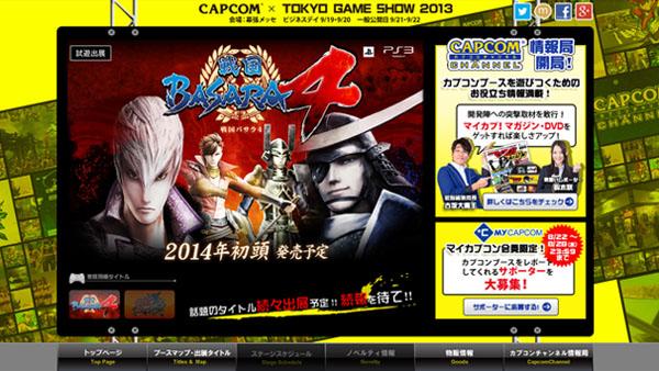 TGS 2013: Capcom opens show site | Japandaman
