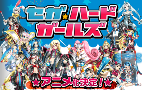 Sega Hard Girls