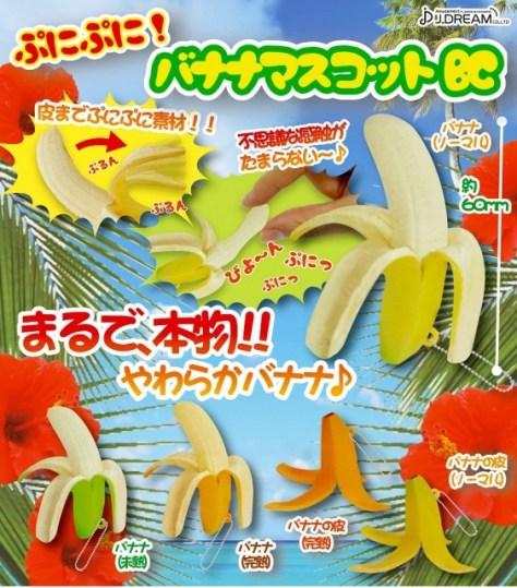 squishy bananas
