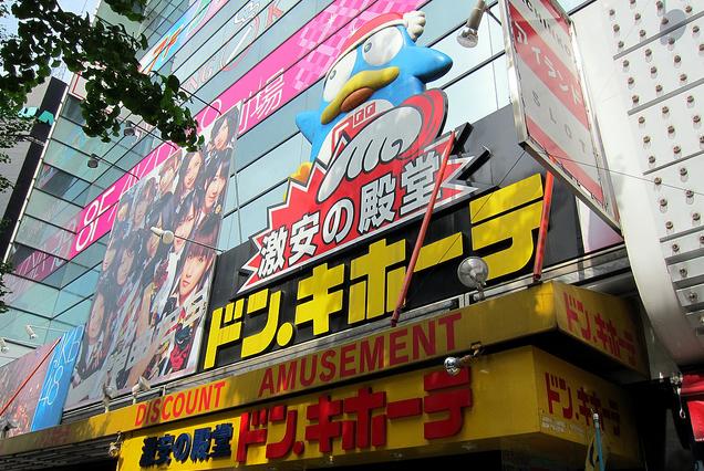 donki-akiba