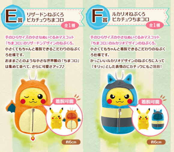 pikachu-sleeping-bag-5