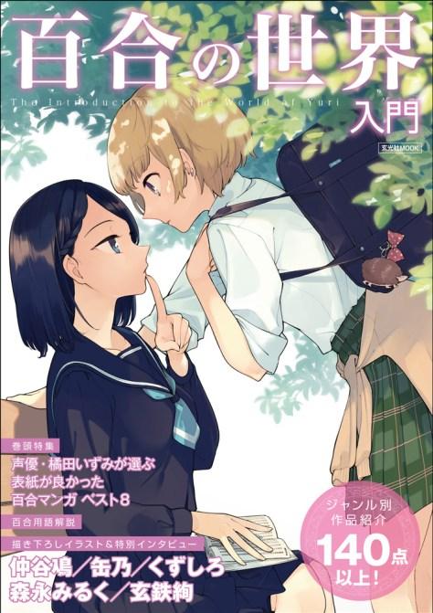 yuri-book