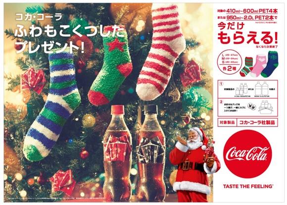 coke-socks
