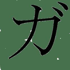 katakana-letter-ga-edited-background