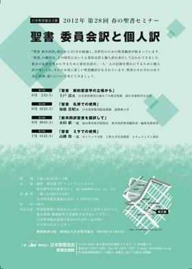 2012 JBS Spring Seminar