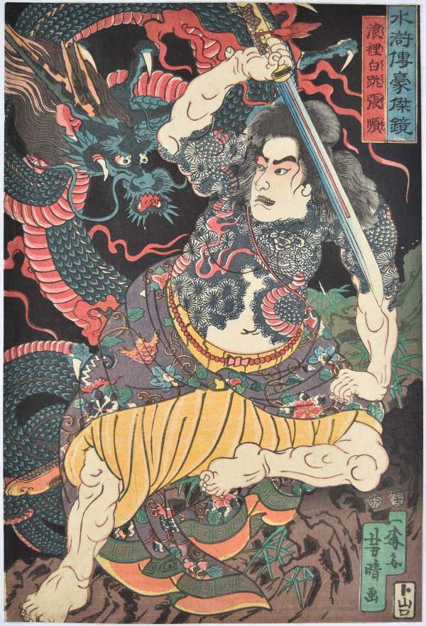 Japaneseprints-london Results Utagawa