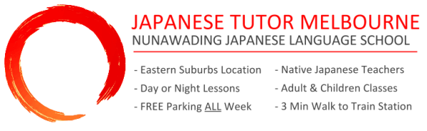 japanese-lessons-melbourne
