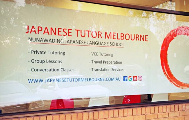 japanese-tutor-melbourne