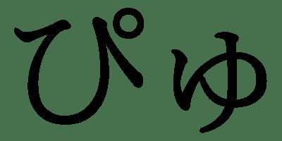 """pyu"" for Hiragana and Katakana"