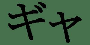 """Katakana """"gya"""""""