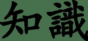 Kanji Chishiki - Knowledge