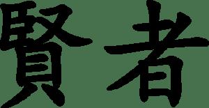 Kanji Kenja - Wise Man