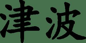 Kanji Tsunami