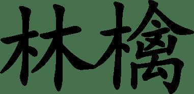 Apple in Japanese Kanji