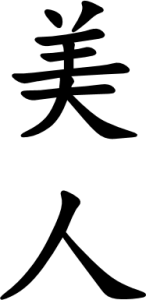 Japanese Word for Beautiful Person