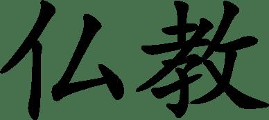 How to Write Buddhism in Japanese Kanji