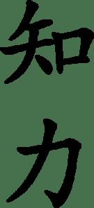 Japanese Word for Intelligence