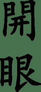 Japanese Word for Spiritual-awakening