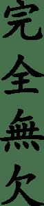 Japanese Kanji for Perfect
