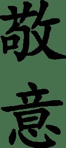 Japanese Word for Respect