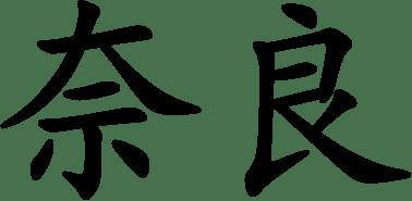https://i0.wp.com/www.japanesewordswriting.com/wp-content/uploads/2014/05/nara.png?w=640