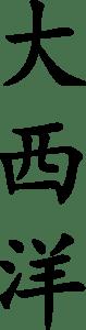 Japanese Word for Atlantic Ocean