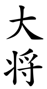 Japanese Word for General