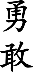 Japanese Word for Bravery
