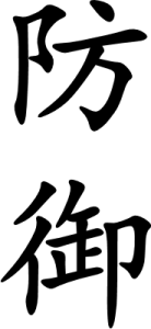 Japanese Word for Defense